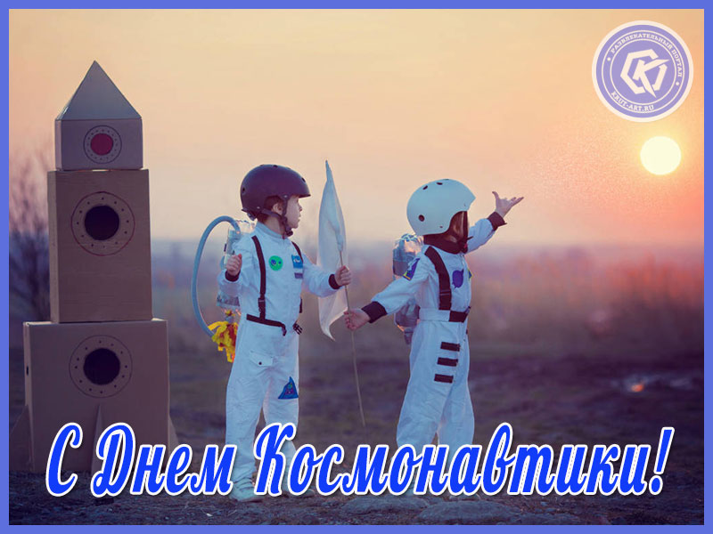 Открытка дети-космонавты