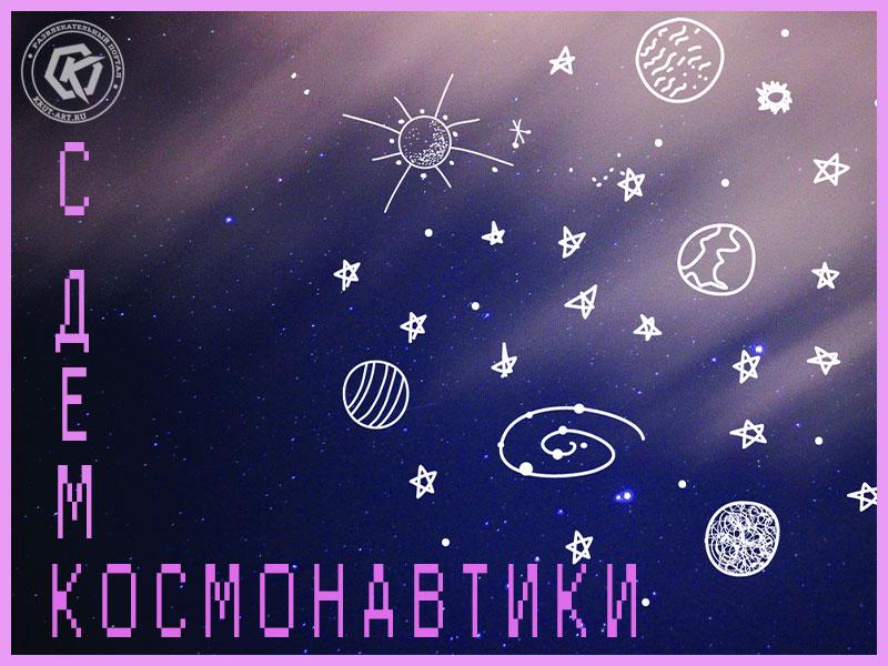Звездная открытка 12 апреля