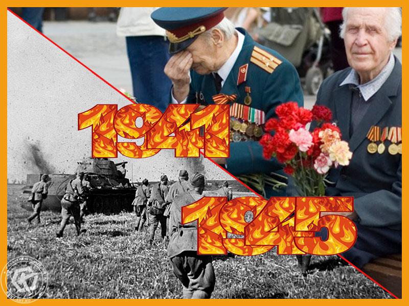 День Победы! 1941 — 1945