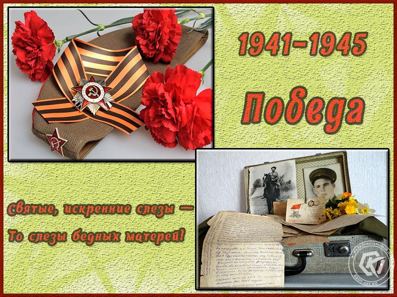 1941 — 1945! Победа!