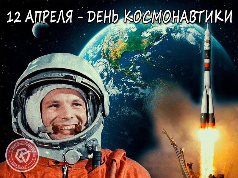 Юрий Гагарин полет в космос