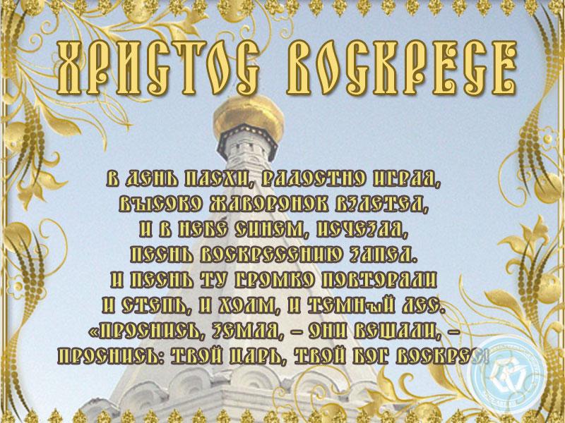Православное Христово Воскресенье