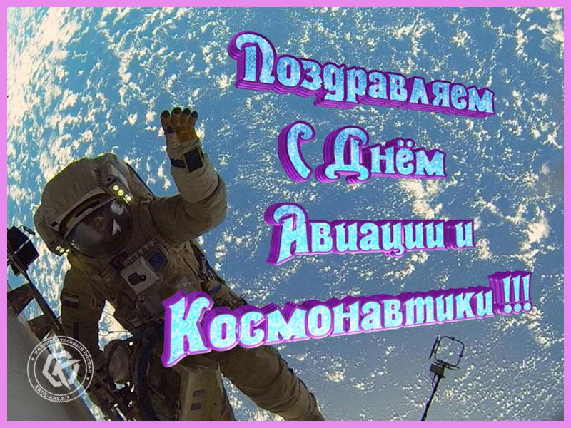 Открытка день авиации и космонавтики