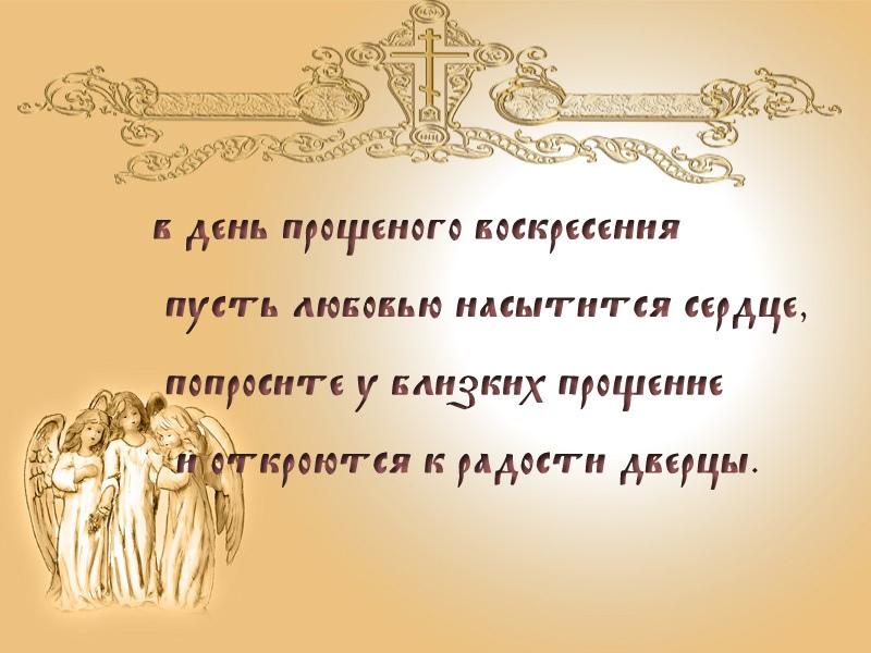 В день прощеного Воскресения