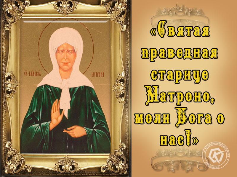 матрона московская спаси и сохрани открытка ряд причин, зачем