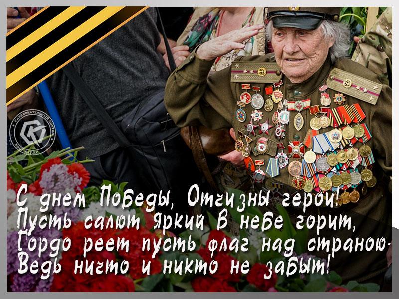 День Победы! 9 мая!