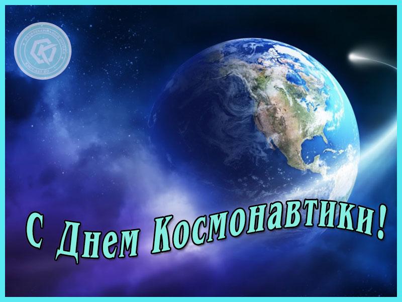 С Днем космонавтики — с первым полетом!