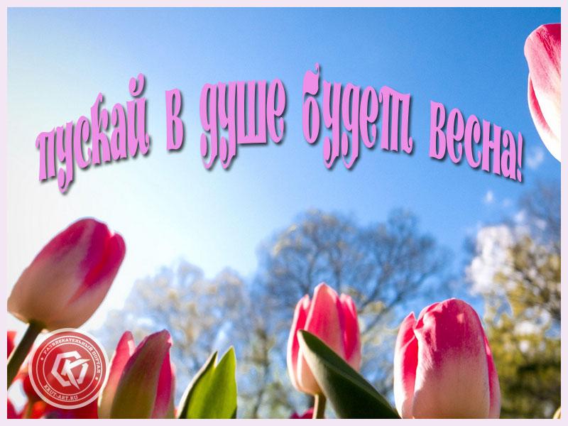 Пускай в душе будет весна!
