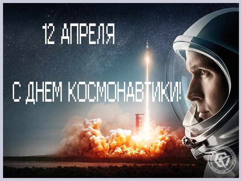 С Днем космонавтики 12 апреля!