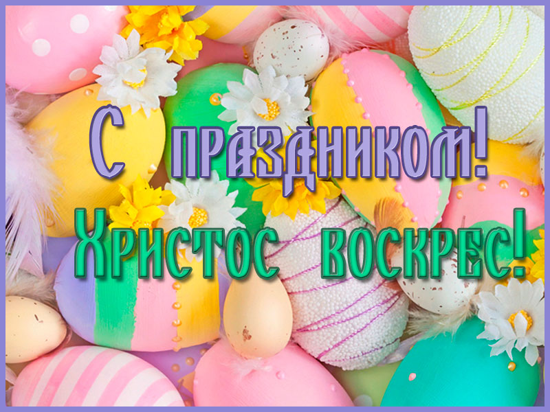 Христос Воскрес! С праздником