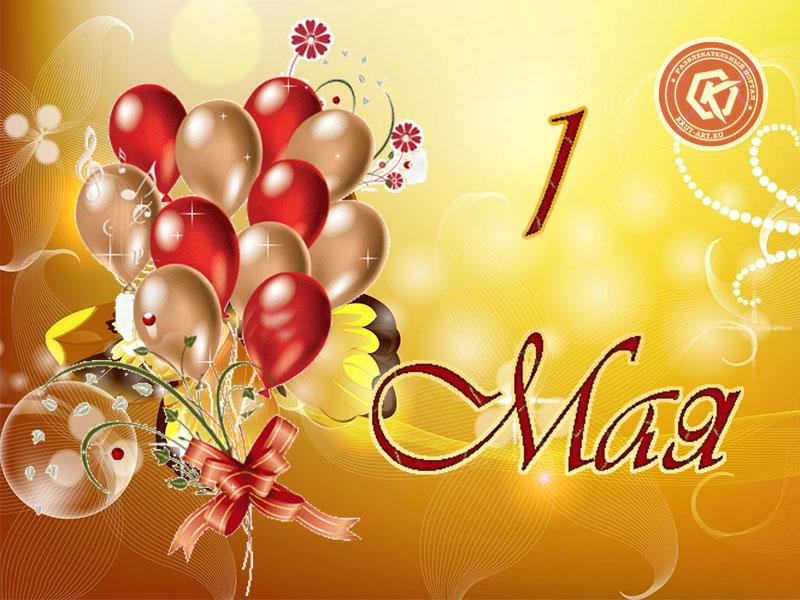 Днем рождения, 1 мая пасха открытки