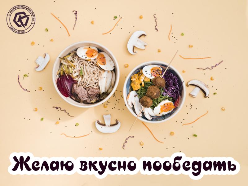 Желаю вкусно пообедать