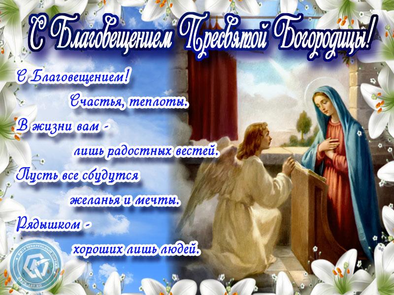 С Благовещением Пресвятой Богородицы!