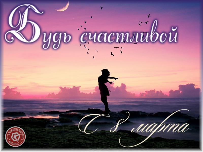 Будь счастливой с 8 марта