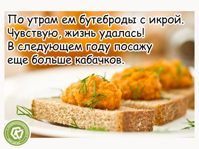 По утрам ем бутерброды с икрой..