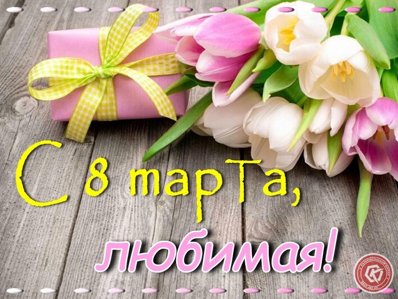 С 8 марта любимая