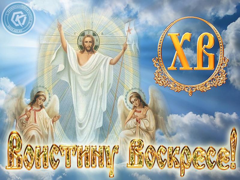 Во истину воскресе открытки