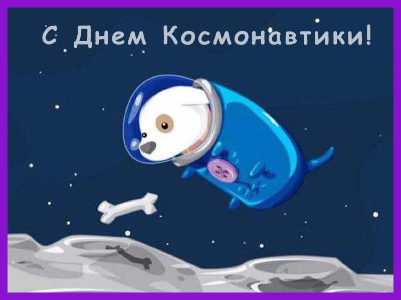 С днем космонавтики поздравляю