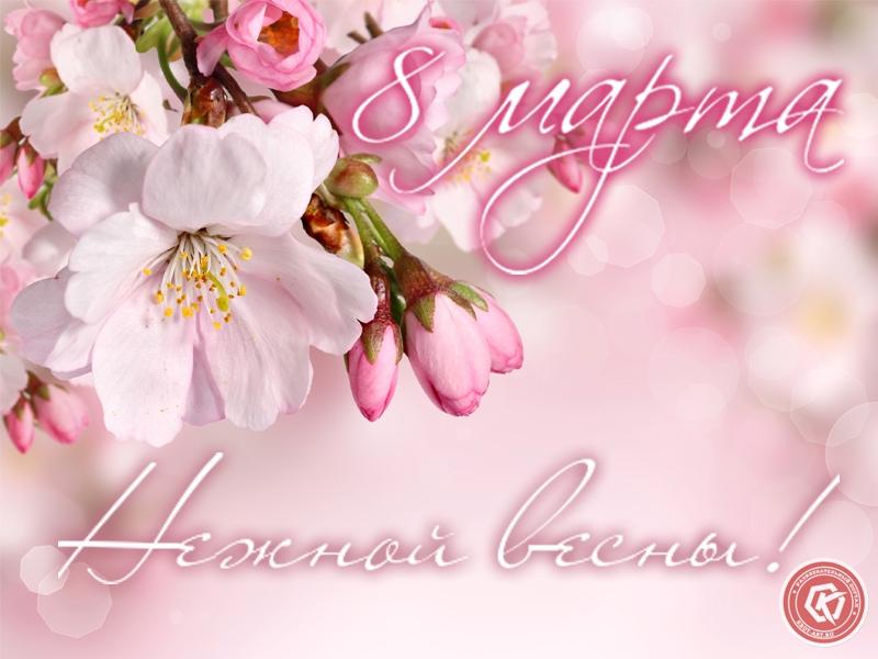 С 8 марта желаю нежной весны