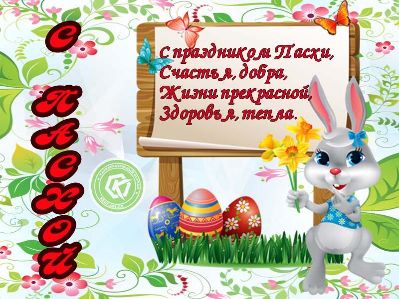 С праздником Пасхи!»