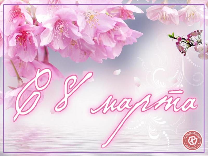 Нежное поздравление с 8 марта