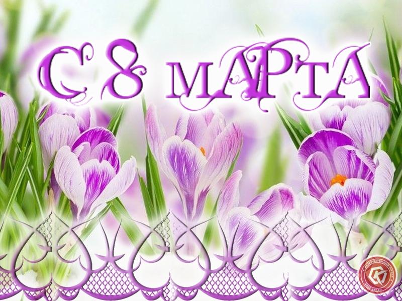 Открытка с поздравлением на 8 марта
