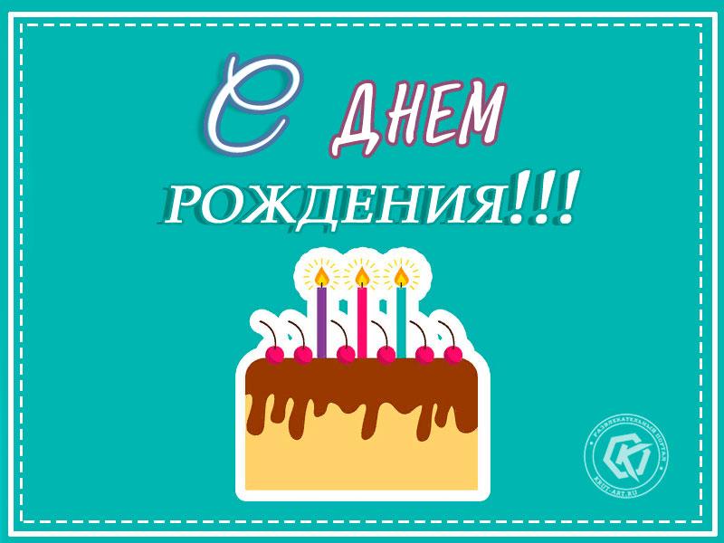 Поздравление с днем рождения в минималистичном стиле