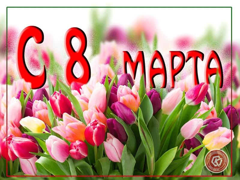 Дорогую крестную с 8 марта