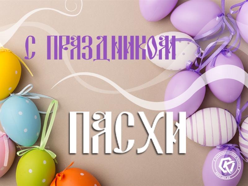 Открытка «Светлое Христово Воскресенье!»