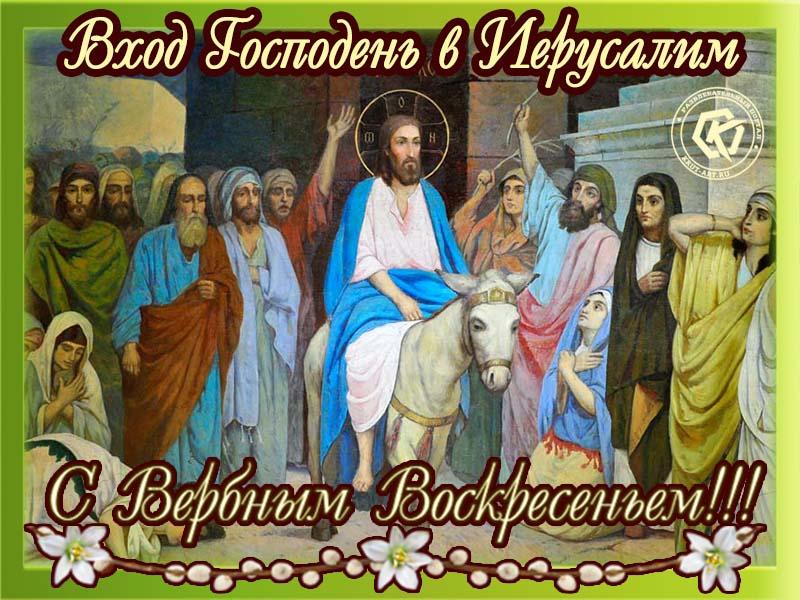 Великий праздник Вербное Воскресенье!