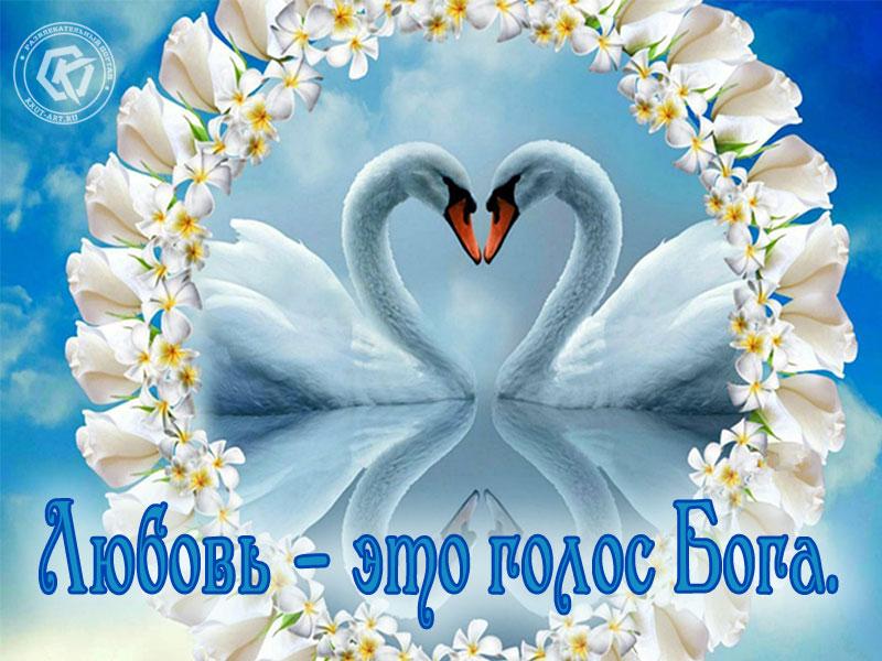 Любовь — это голос Бога…
