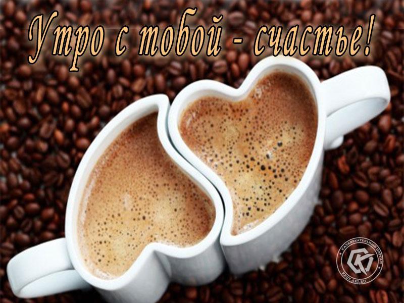 Утро с тобой!