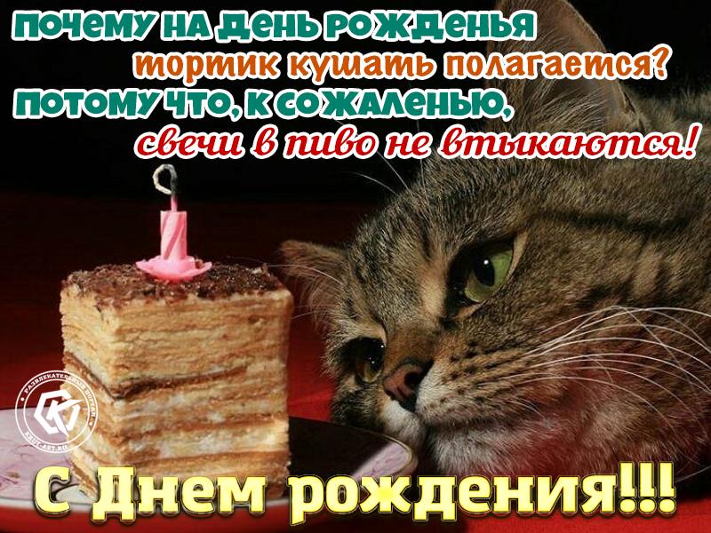 Почему на день рожденья тортик кушать полагается..