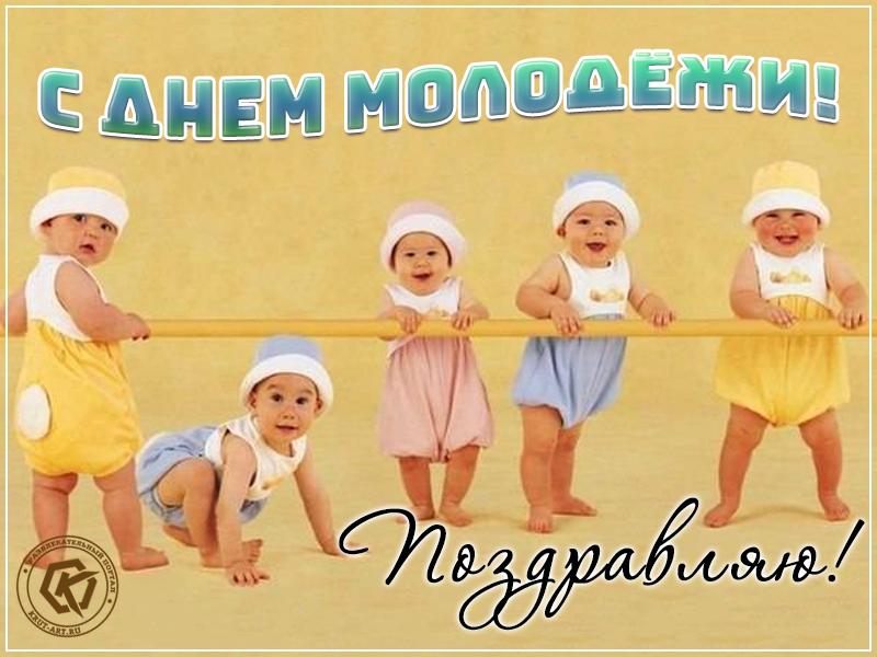 Поздравляю с днем молодежи