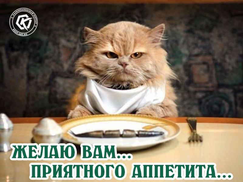 Желаю вам приятного аппетита