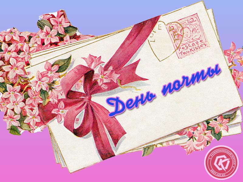 Открытка «С Днем почты!»