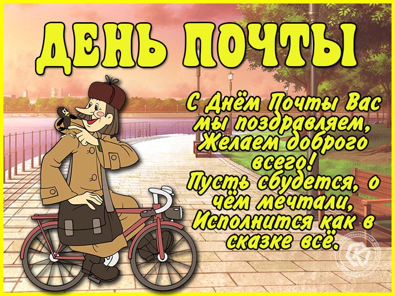 Открытки и поздравления с днем российской почты