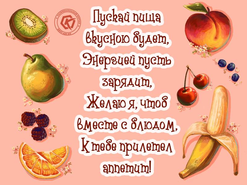 Красивая картинка приятного аппетита в стихах