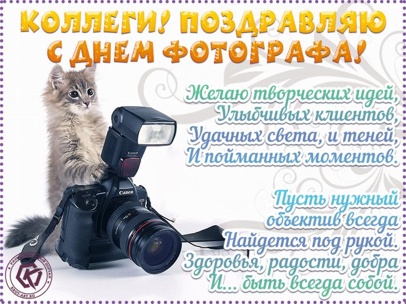 Поздравление коллегам на день фотографа