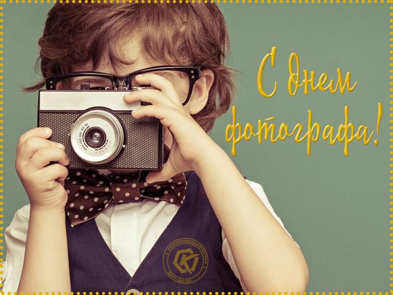 С днем фотографа открытка
