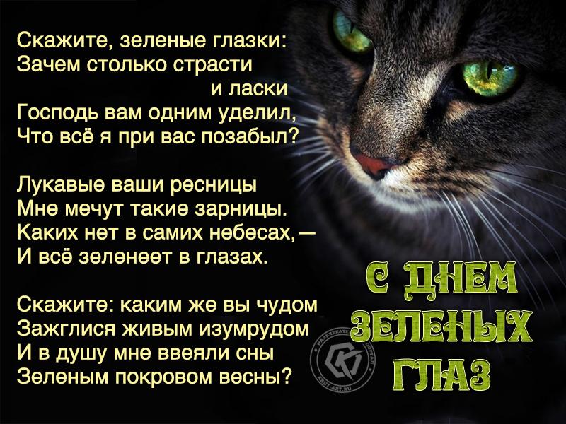 С днем зеленых глаз