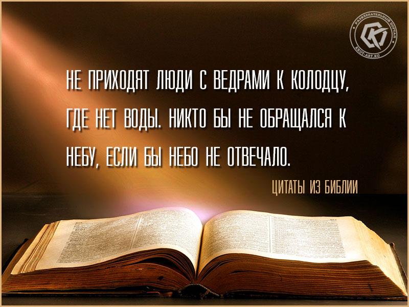 Цитаты о вере из Библии