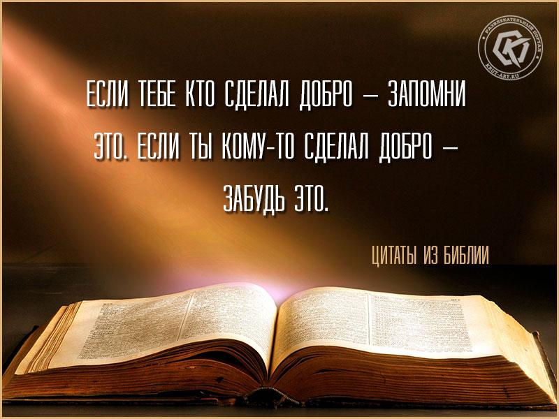 Цитата про добро из Библии