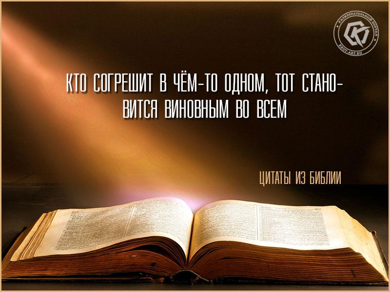 Цитата о грехе из Библии