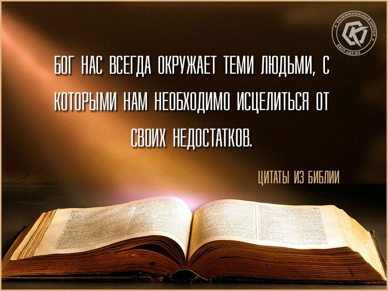 Цитата об окружении человека из Библии