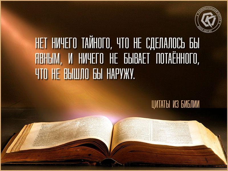 Цитата из Библии о тайнах