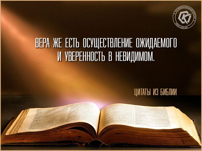 Цитата о вере из Библии