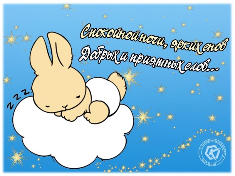 Ярких снов!