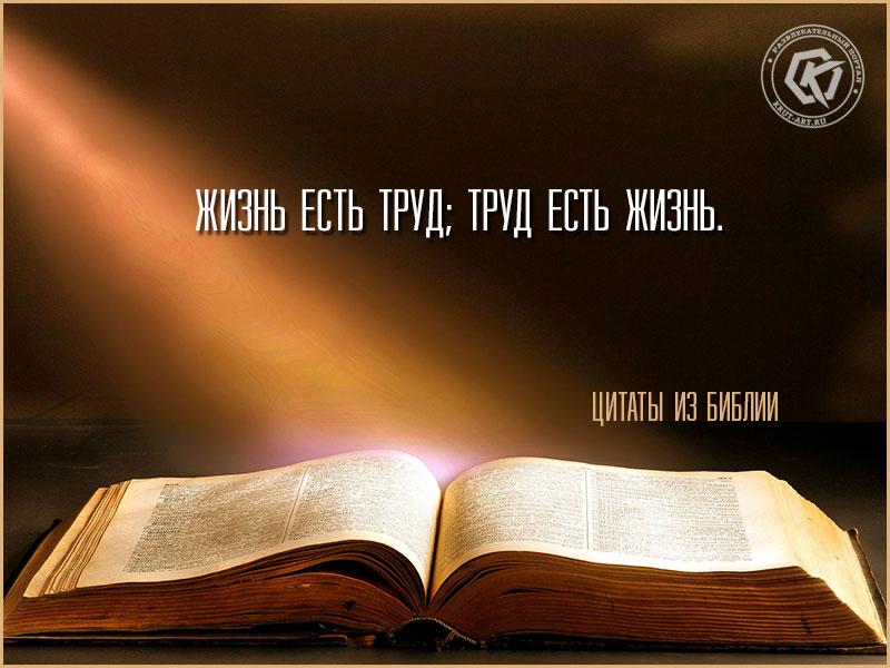 Цитата о труде и жизни из Библии
