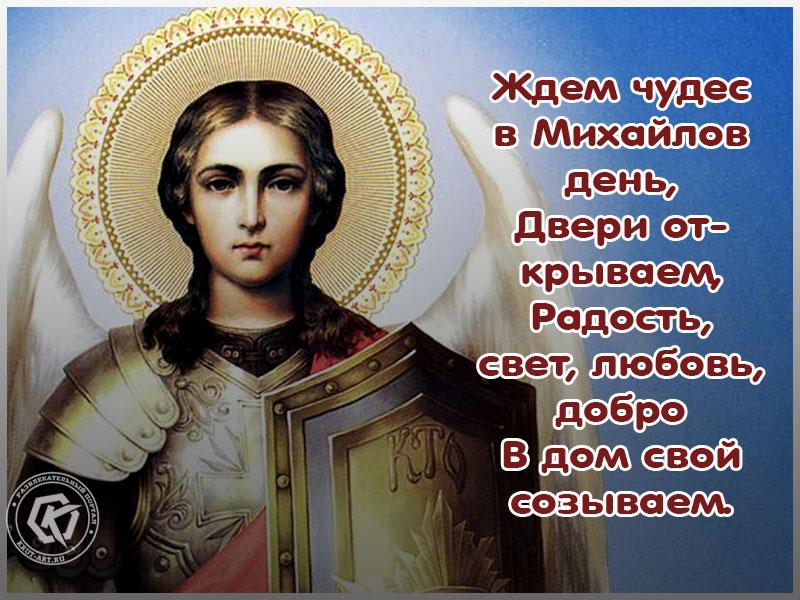 Михайлово Чудо